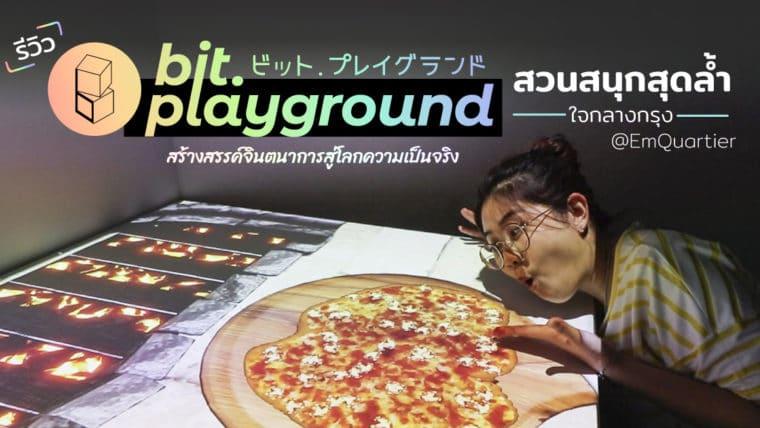 รีวิว bit.playground สวนสนุกสุดล้ำใจกลางกรุง สร้างสรรค์จินตนาการสู่โลกความเป็นจริง