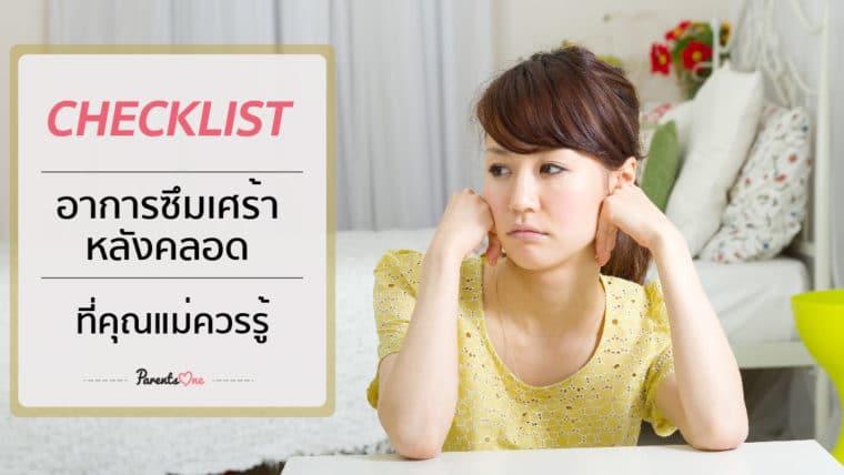 Checklist อาการซึมเศร้าหลังคลอดที่คุณแม่ควรรู้