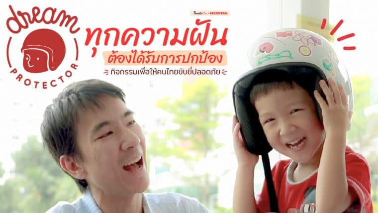 Dream Protector ทุกความฝัน ต้องได้รับการปกป้อง กิจกรรมเพื่อให้คนไทยขับขี่ปลอดภัย จากฮอนด้า