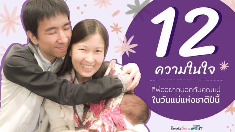 12 ความในใจที่พ่ออยากบอกกับคุณแม่ ในวันแม่แห่งชาติปีนี้