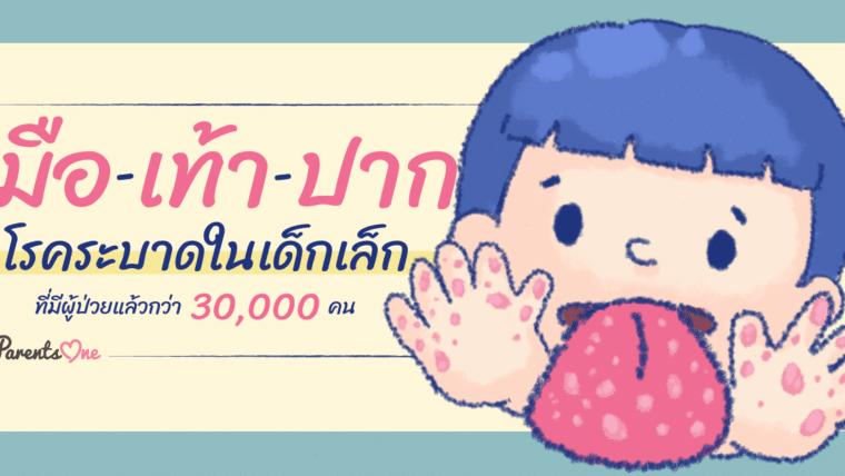 มือ-เท้า-ปาก โรคระบาดในเด็กเล็กที่มีผู้ป่วยแล้วกว่า 30,000 คน