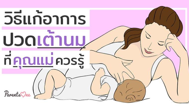 วิธีแก้อาการปวดเต้านมที่คุณแม่ควรรู้