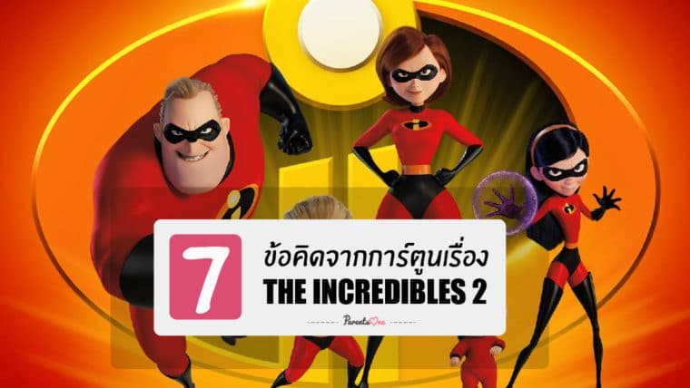 7 ข้อคิดจากการ์ตูนเรื่อง The Incredibles 2