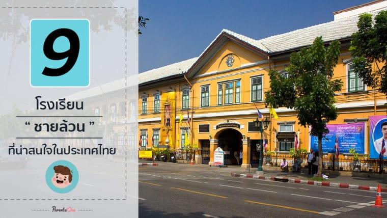 9 โรงเรียนชายล้วนที่น่าสนใจในประเทศไทย