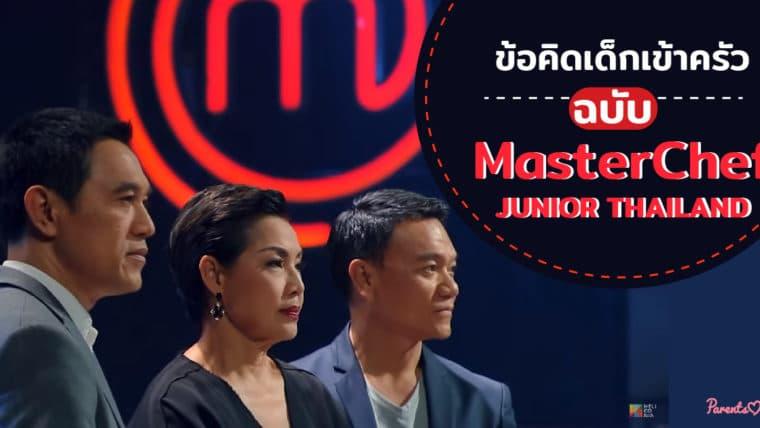 ข้อคิดเด็กเข้าครัว ฉบับ MasterChef JUNIOR THAILAND