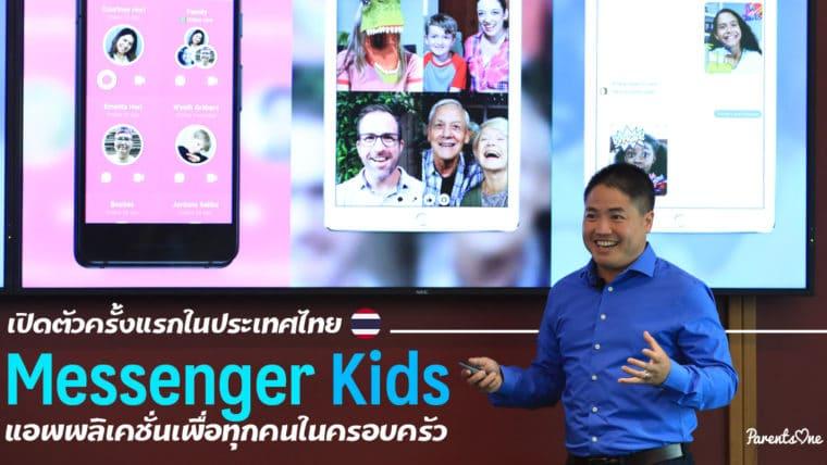 เปิดตัวแอพพลิเคชั่นใหม่ Messenger Kids แอพพลิเคชั่นเพื่อทุกคนในครอบครัว