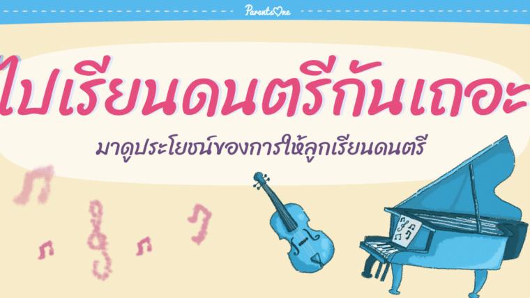 ไปเรียนดนตรีกันเถอะ มาดูประโยชน์ของการให้ลูกเรียนดนตรี