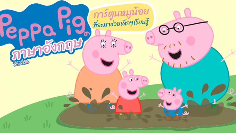 Peppa Pig การ์ตูนหมูน้อยที่จะมาช่วยเด็กๆ เรียนรู้ภาษาอังกฤษ