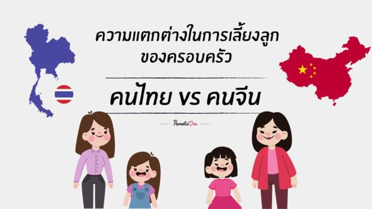 ความแตกต่างในการเลี้ยงลูกของครอบครัวคนไทยกับคนจีน