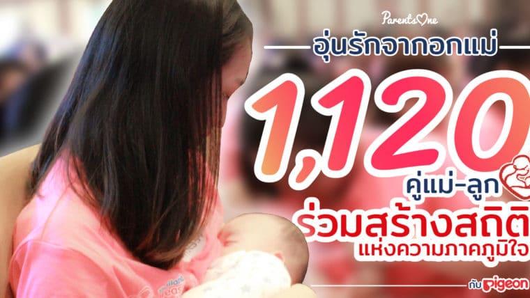 อุ่นรักจากอกแม่ 1,120 คู่ แม่ลูก ร่วมสร้างสถิติแห่งความภาคภูมิใจ กับ Pigeon