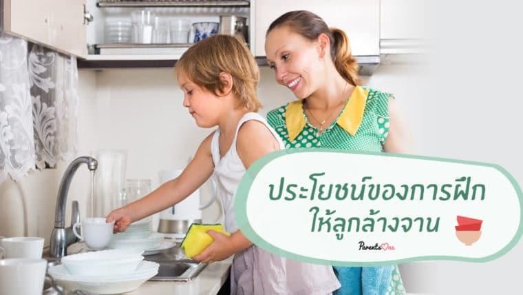 ประโยชน์ของการฝึกให้ลูกล้างจาน
