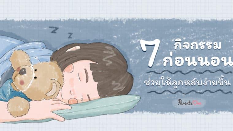 7 กิจกรรมก่อนนอน ช่วยให้ลูกหลับง่ายขึ้น