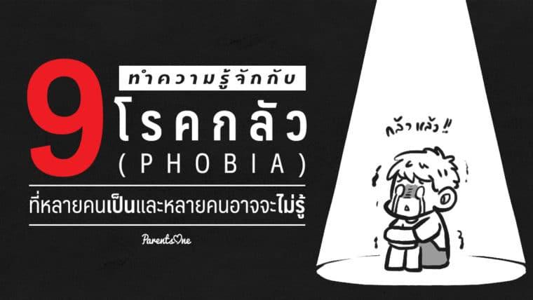 ทำความรู้จักกับ 9 โรคกลัว (Phobia) ที่หลายคนเป็นและหลายคนอาจจะไม่รู้