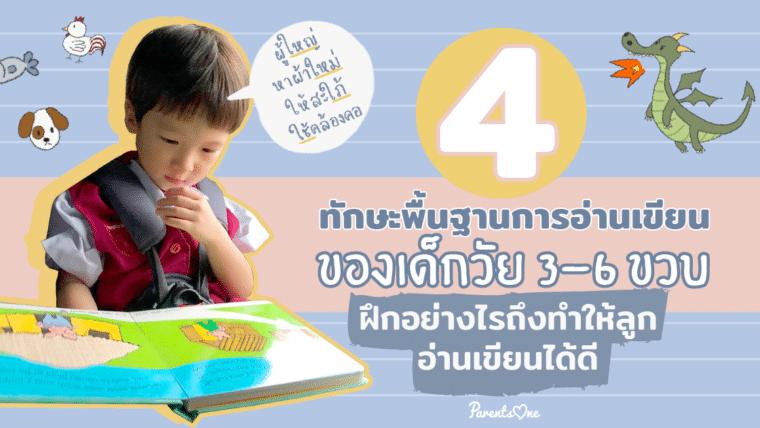4 ทักษะพื้นฐานการอ่านเขียนของเด็กวัย 3-6 ขวบ ฝึกอย่างไรถึงทำให้ลูกอ่านเขียนได้ดี