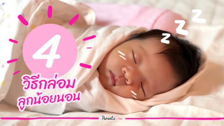 4 วิธีกล่อมลูกน้อยนอน