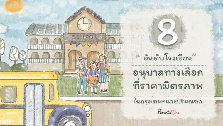 8 อันดับโรงเรียนอนุบาลทางเลือกที่ราคามิตรภาพ ในกรุงเทพฯและปริมณฑล