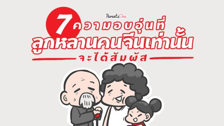 7 ความอบอุ่น ที่ลูกหลานคนจีนเท่านั้นจะได้สัมผัส