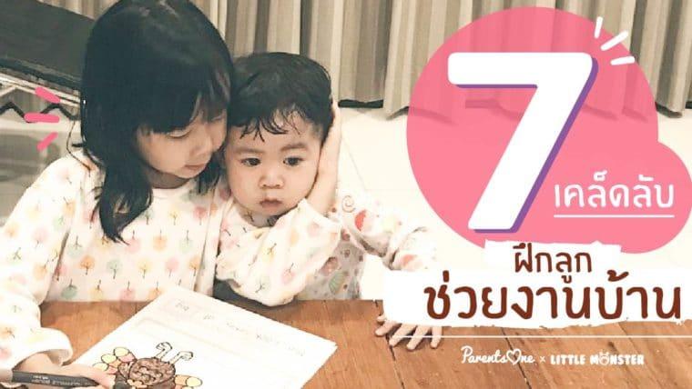 7 เคล็ดลับ ฝึกลูกช่วยงานบ้าน