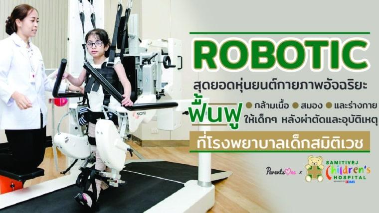 Robotic สุดยอดหุ่นยนต์กายภาพอัจฉริยะ ฟื้นฟูกล้ามเนื้อ สมอง และร่างกายให้เด็กๆ หลังผ่าตัดและอุบัติเหตุ ที่รพ.เด็กสมิติเวช