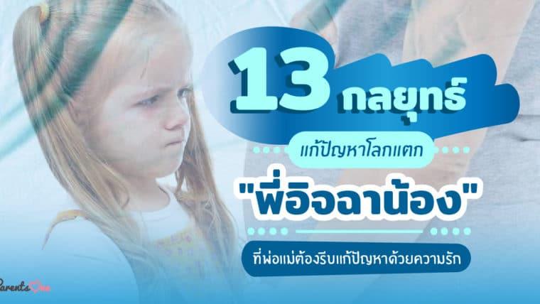 """13 กลยุทธ์แก้ปัญหาโลกแตก """"พี่อิจฉาน้อง"""" ที่พ่อแม่ต้องรีบแก้ปัญหาด้วยความรัก"""
