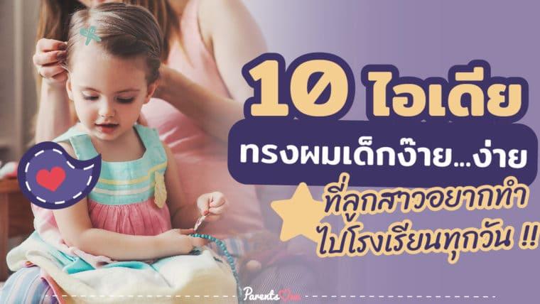 10 ไอเดีย ทรงผมเด็กง๊าย…ง่าย ที่ลูกสาวอยากทำไปโรงเรียนทุกวัน !!