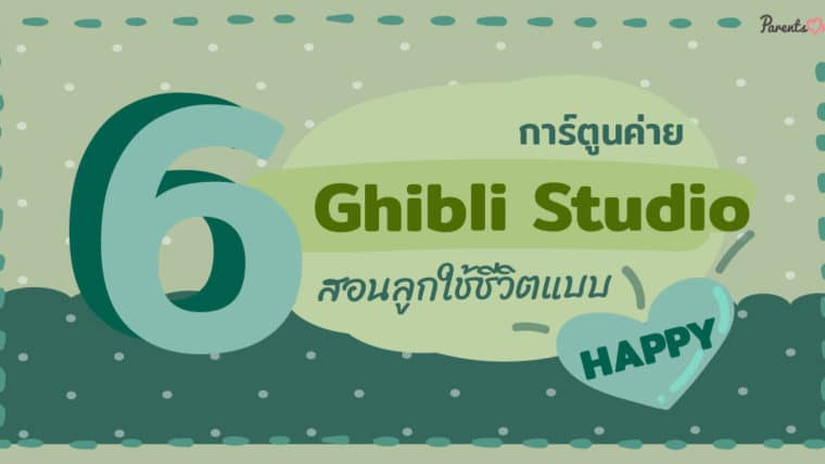 6 การ์ตูนค่าย Ghibli Studio สอนลูกใช้ชีวิตแบบ Happy