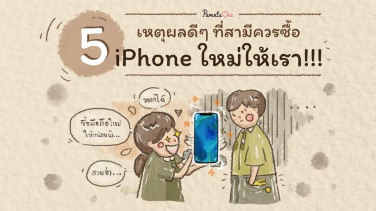 5 เหตุผลดีๆ ที่สามีควรซื้อ iPhone ใหม่ให้เรา!! ซื้อให้เค้าหน่อยน้าา~ *0*