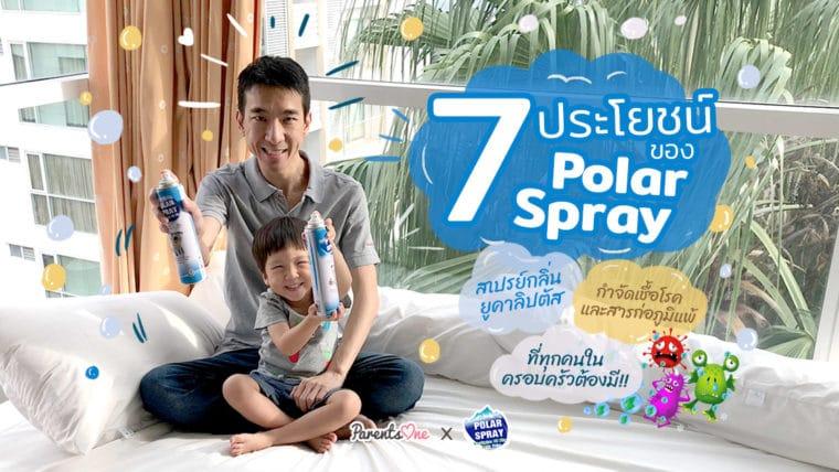 7 ประโยชน์ของ Polar Spray สเปรย์กลิ่นยูคาลิปตัส กำจัดเชื้อโรคและสารก่อภูมิแพ้ที่ทุกครอบครัวต้องมี!!