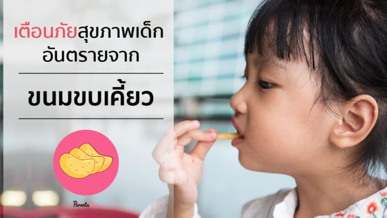 เตือนภัยสุขภาพเด็ก!! อันตรายจากขนมขบเคี้ยว