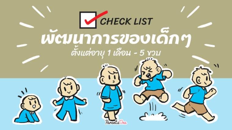 Check-List พัฒนาการของเด็กๆ ตั้งแต่ 1 เดือน – 5 ขวบ