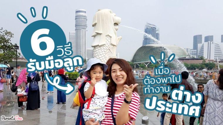 6 วิธีรับมือลูก…เมื่อต้องพาไปทำงานต่างประเทศ