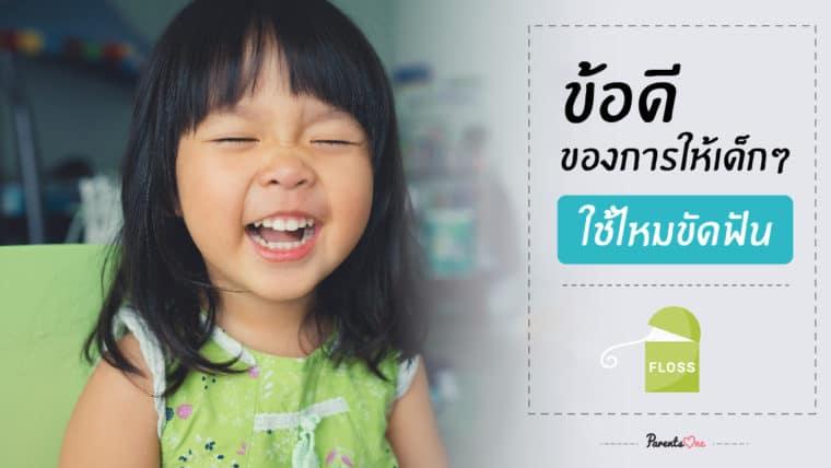 ข้อดีของการให้เด็กๆ ใช้ไหมขัดฟัน