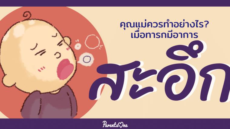 คุณแม่ควรทำอย่างไร เมื่อทารกมีอาการ สะอึก