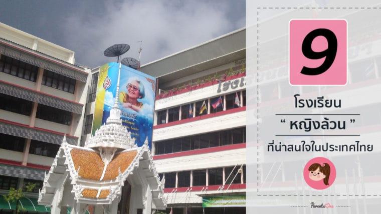 9 โรงเรียนหญิงล้วนที่น่าสนใจในประเทศไทย