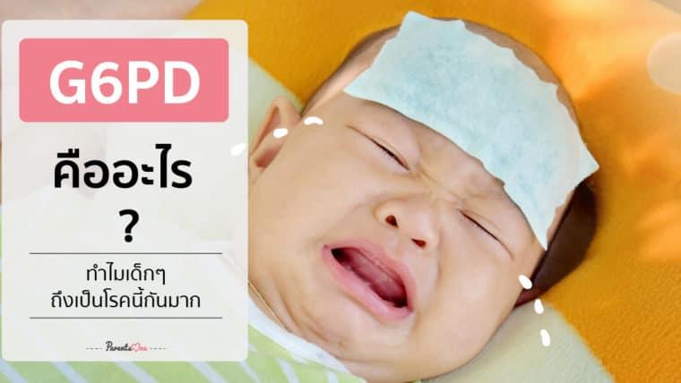 G6PD คืออะไร ทำไมเด็กๆ ถึงเป็นโรคนี้กันมาก
