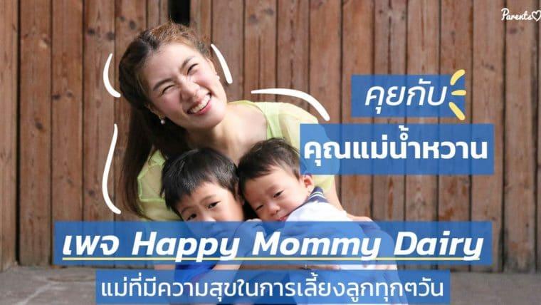 คุยกับ คุณแม่น้ำหวาน จากเพจ Happy Mommy Diary แม่ที่มีความสุขในการเลี้ยงลูกทุกๆวัน