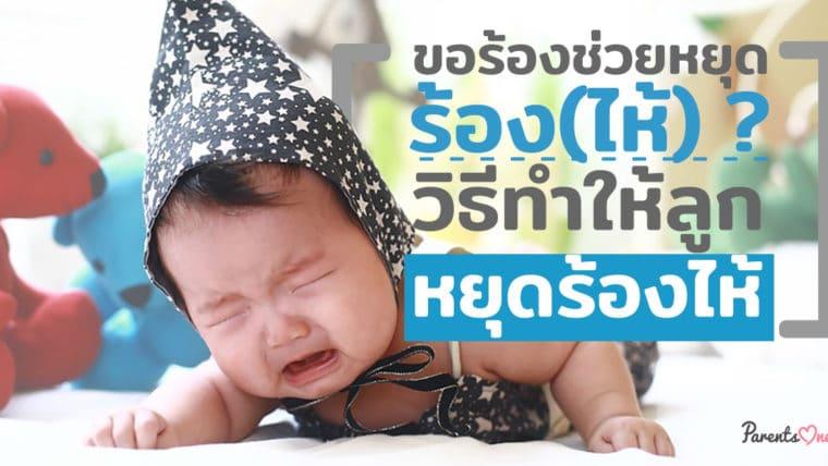 ขอร้องช่วยหยุดร้อง(ไห้) ? วิธีทำให้ลูกหยุดร้องไห้