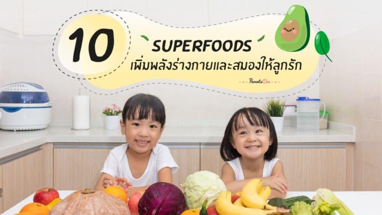10 Superfoods เพิ่มพลังร่างกายและสมองให้ลูกรัก