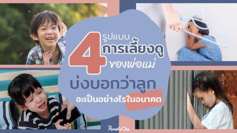 4 รูปแบบการเลี้ยงดูของพ่อแม่ บ่งบอกว่าลูกจะเป็นอย่างไรในอนาคต