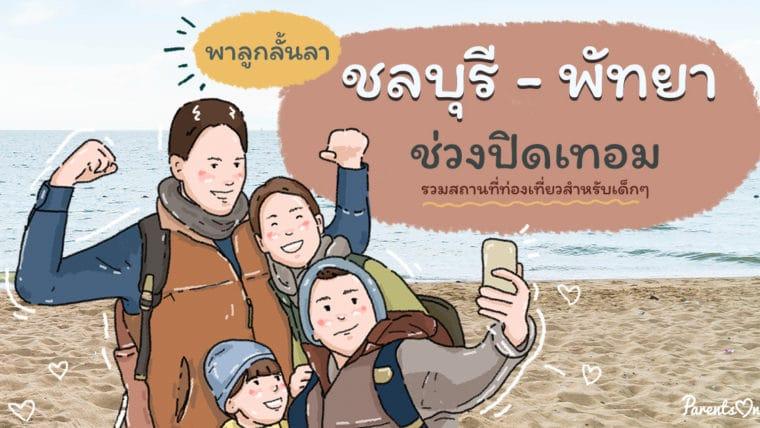 พาลูกลั้ลลาชลบุรี – พัทยา ช่วงปิดเทอม (รวมสถานที่ท่องเที่ยวสำหรับเด็กๆ)