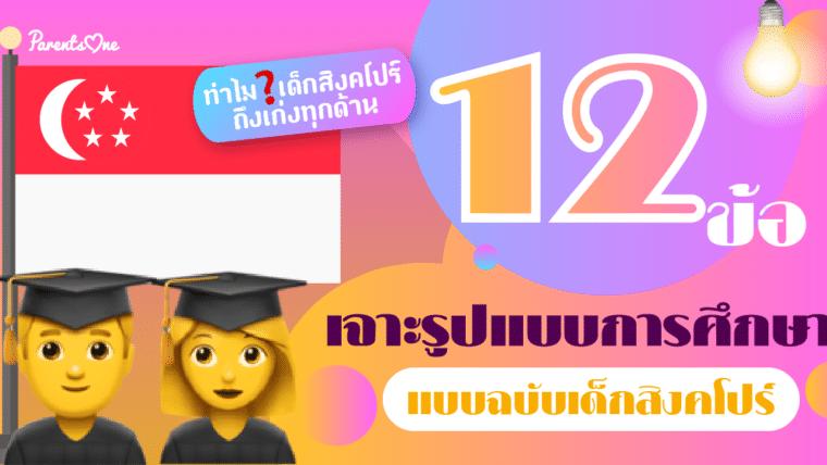 ทำไมเด็กสิงคโปร์ถึงเก่งทุกด้าน 12 ข้อเจาะลึกรูปแบบการศึกษา แบบฉบับเด็กสิงคโปร์