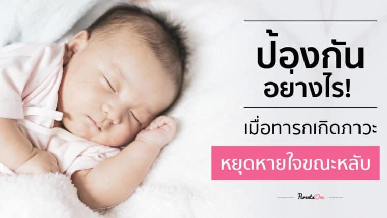 ป้องกันอย่างไร! เมื่อทารกเกิดภาวะหยุดหายใจขณะหลับ
