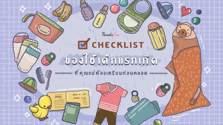 Checklist !!! ของใช้เด็กแรกเกิด ที่คุณแม่ต้องเตรียม