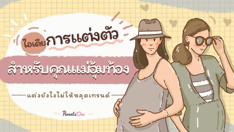 ไอเดียการแต่งตัวสำหรับคุณแม่อุ้มท้อง แต่งยังไงไม่ให้หลุดเทรนด์