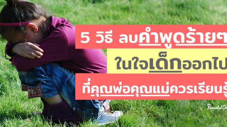 5 วิธี ลบคำพูดร้ายๆ ในใจเด็กออกไป ที่คุณพ่อคุณแม่ควรเรียนรู้
