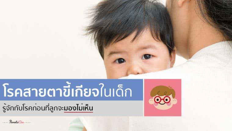โรคสายตาขี้เกียจในเด็ก รู้จักกับโรคก่อนที่ลูกจะมองไม่เห็น