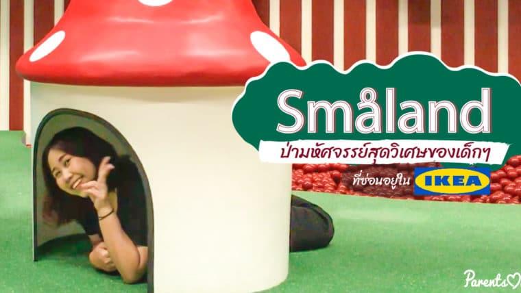 Smales ป่ามหัศจรรย์สุดวิเศษของเด็กๆ ที่ซ่อนอยู่ใน IKEA