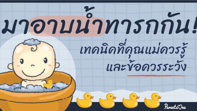 มาอาบน้ำทารกกัน! เทคนิคที่คุณแม่ควรรู้และข้อควรระวัง