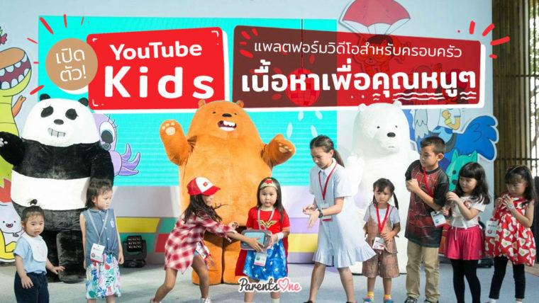 เปิดตัว YouTube Kids แพลตฟอร์มวิดีโอสำหรับครอบครัวเนื้อหาเพื่อคุณหนูๆ