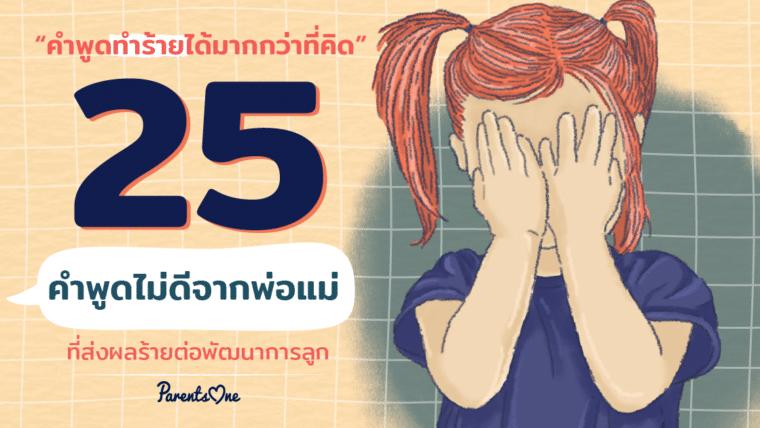 คำพูดทำร้ายได้มากกว่าที่คิด 25 คำพูดไม่ดีจากพ่อแม่ ที่ส่งผลร้ายต่อพัฒนาการลูก
